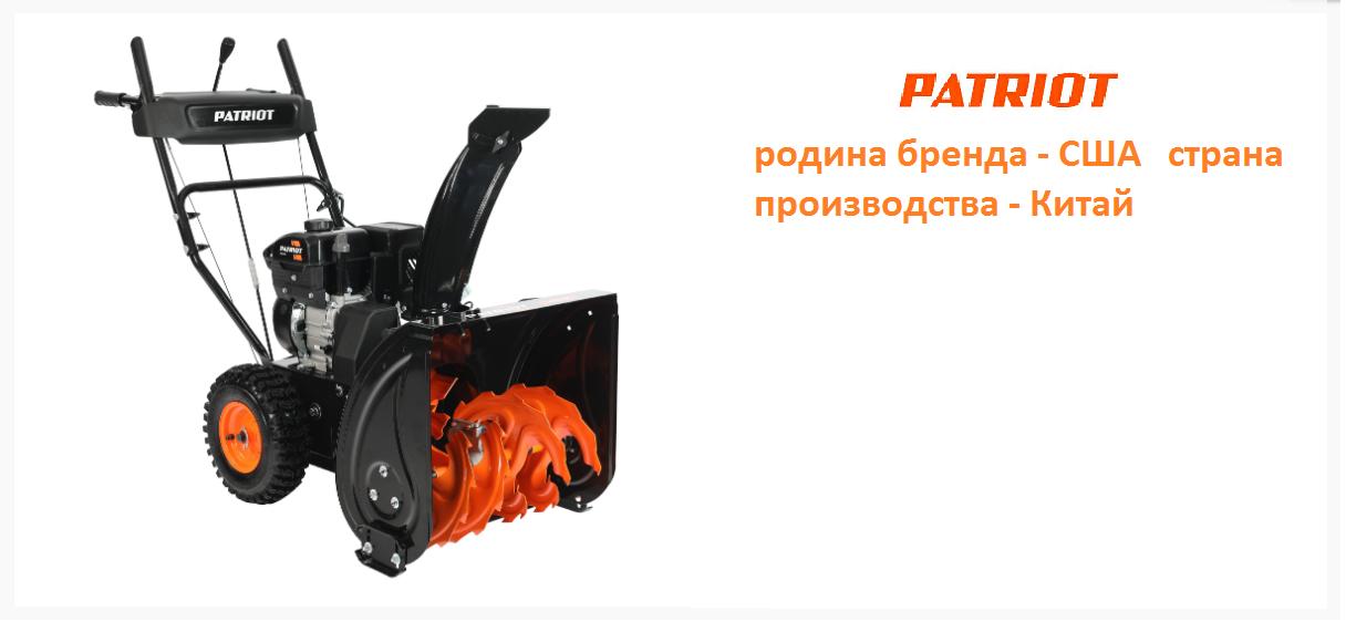 производитель снегоуборщика Патриот PRO 750