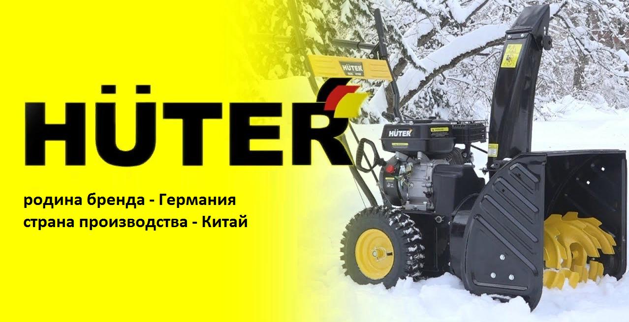 производитель снегоуборщики Huter.