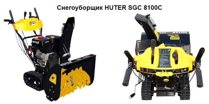 Снегоуборщик Huter 8100C