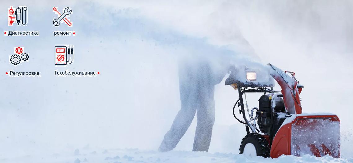 Снегоуборщики Патриот - Гарантия и обслуживание
