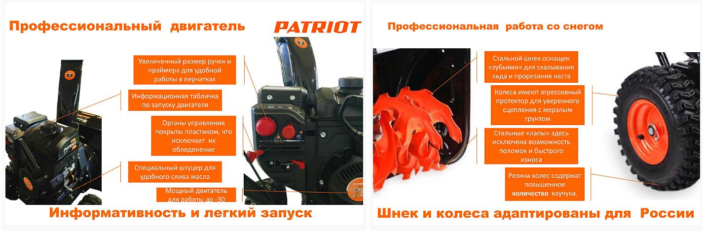 Особенности конструкции снегоуборщиков Патриот PRO
