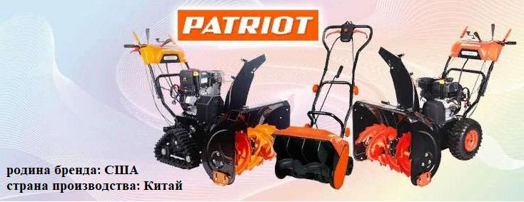 производитель снегоуборщиков Патриот