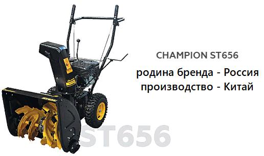производство снегоуборщика Champion ST656