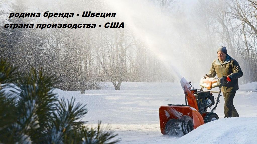 страна производства снегоуборщиков Хускварна