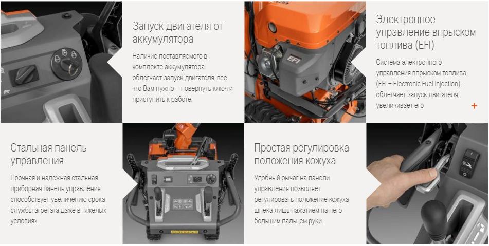 особенности конструкции Husqvarna ST427Т, ST430Т и ST424Т