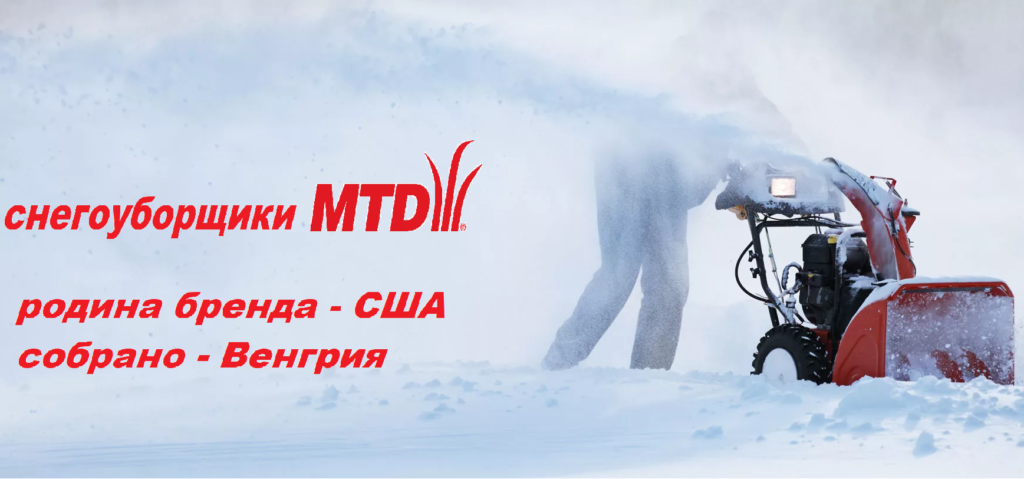 страна производства снегоуборщиков MTD