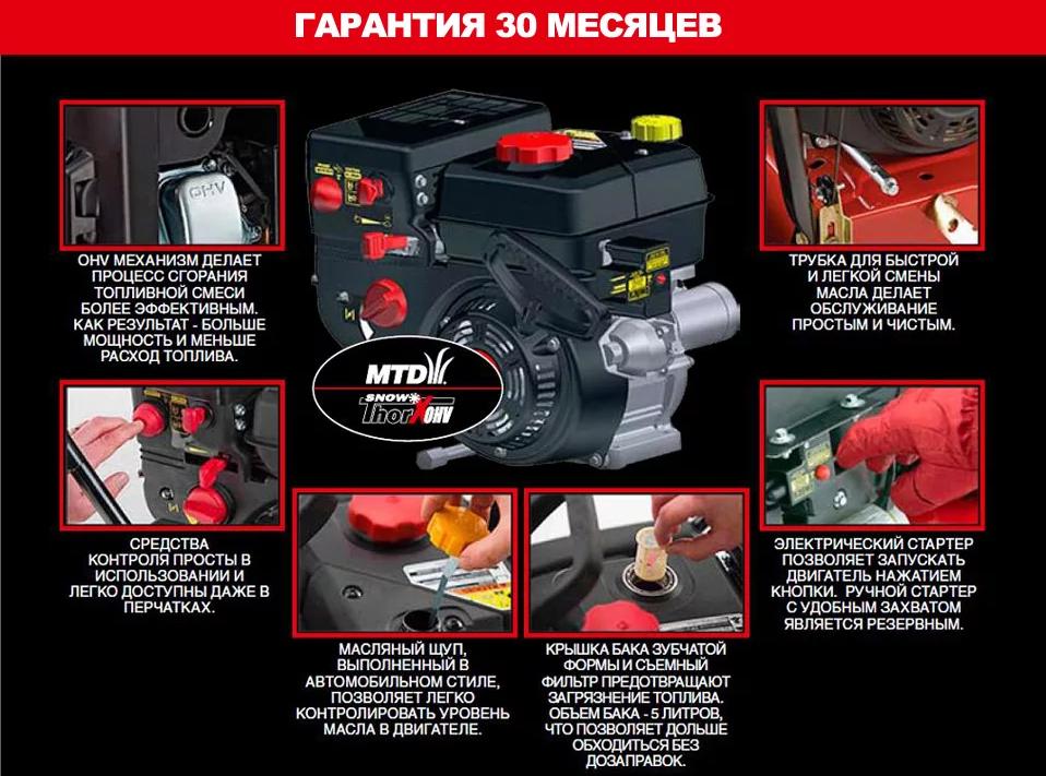 двигатель на снегоуборщики MTD