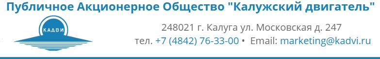 завод КАДВИ