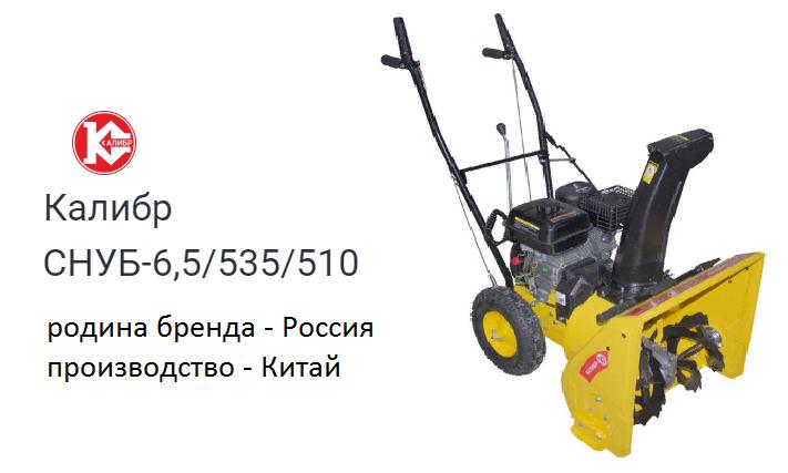 Снегоуборщик Калибр СНУБ–6,5/535/510