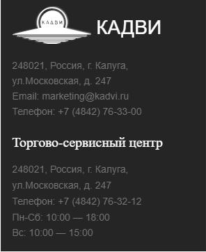 завод Кадви (Калужский двигатель)