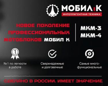 МОБИЛ К
